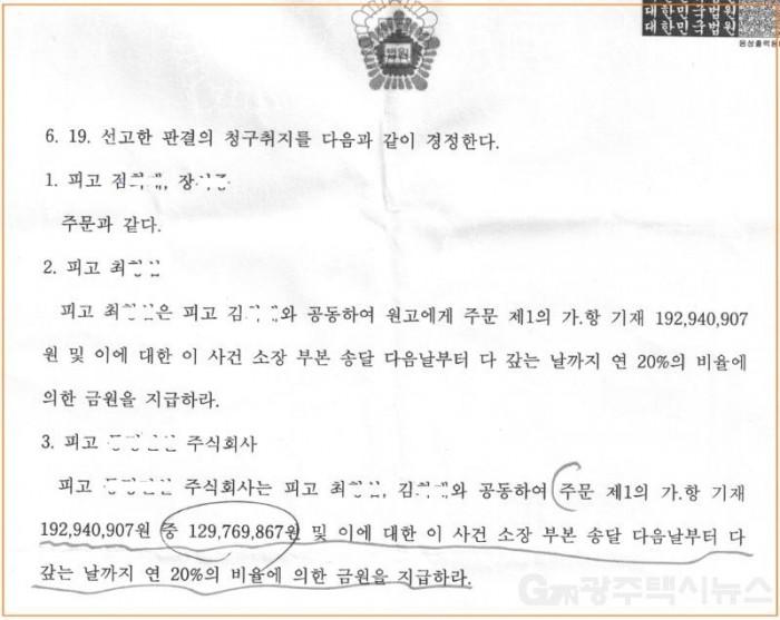 최협섭판결문일부.jpg