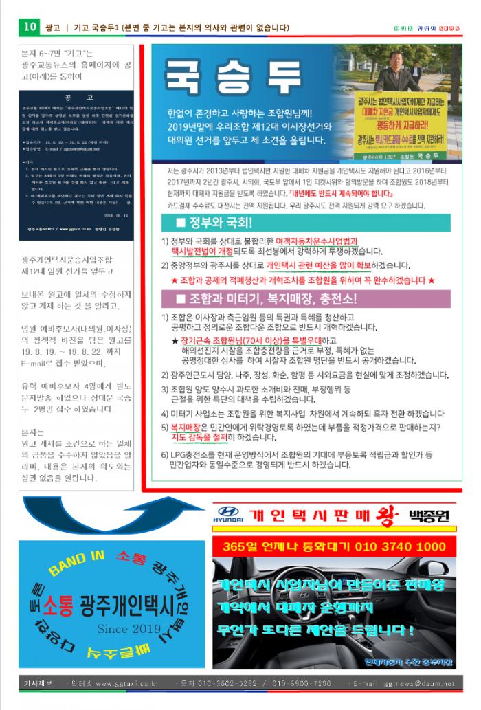 광뉴종이201827-10국승두끝.png