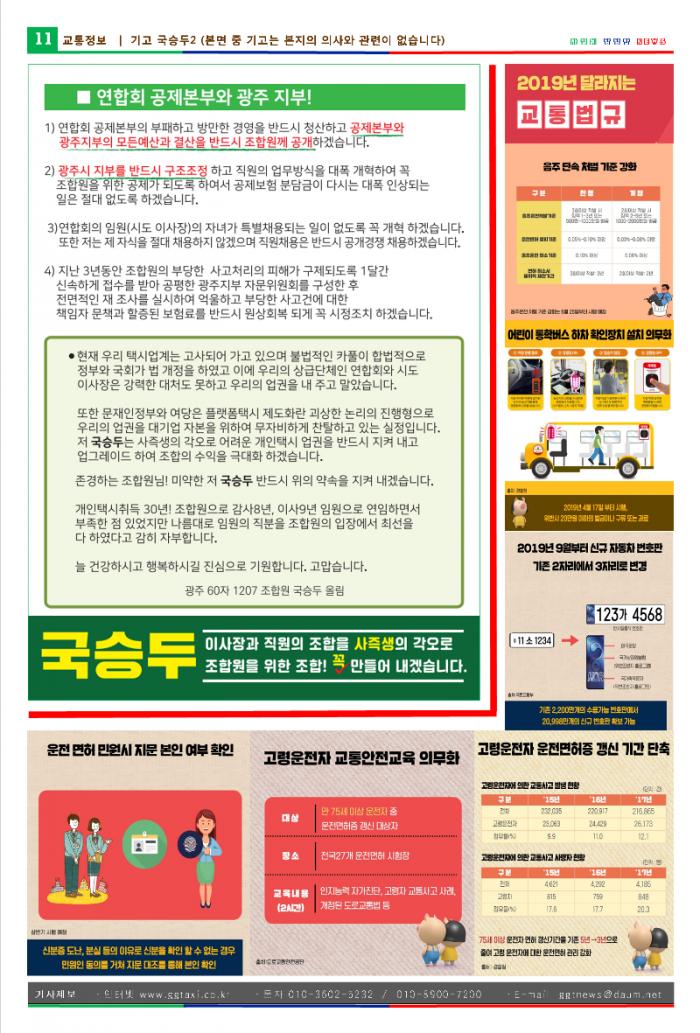 광뉴종이201827-11국승두끝.png
