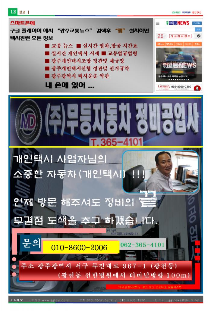 광뉴종이201827-12끝.png