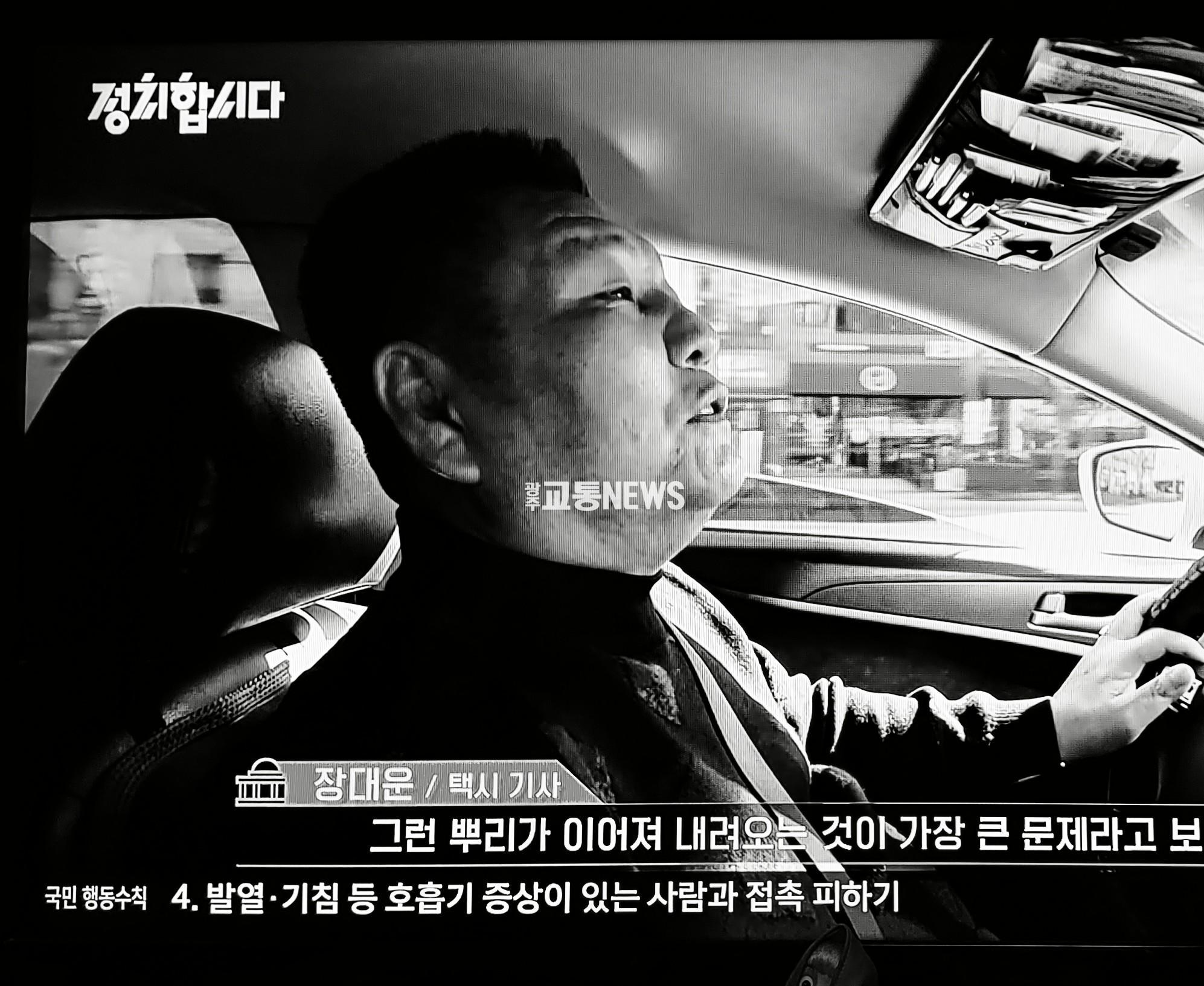 토크쇼 ! 정치합시다 !  이번 총선에서는 택시업계의 민심이 크게 작용할 것