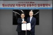 한국청소년상담복지개발원, 10대 청소년의 심리적 지원을 위해 지니뮤직과 업무 협약 체결