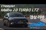 [모토야][리뷰]쉐보레 말리부 2.0 TURBO LTZ