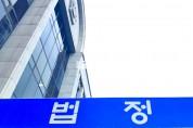 광주지방법원 임시총회결의효력정지가처분 첫 변론 열려 ...