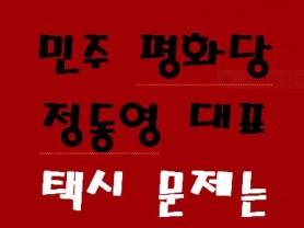 [사실에당당한News] 정동영대표 작금의 택시문제는 생존권의 문제