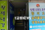"""이용자 없는 광주지역 택시기사 전용 쉼터   """"택시사랑방"""""""