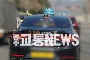 광주 택시요금 역차별 논란 커져...