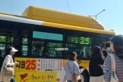 아슬아슬한 광주광역시 새내버스 파업