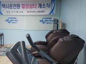 [사실에당당한News]오늘(27일)광주 치평동(상무지구)에 택시사랑방(택시운전원 힐링쉼터) 개소식 열려