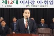 [업계]전북개인조합이사장 박정기 별세