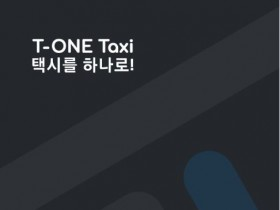 [긴급진단] 택시단체의 TaxiI Platform 카카오콜 대항하는 대안콜(T-ONE택시)