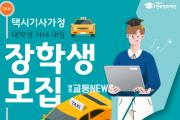 LPG 업계 한국장학재단 통해 택시기사 자녀 총 10억원 장학금 지급