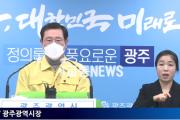 개인택시 배제한 광주시 코로나19 관련 민생안정대책 형평성 논란