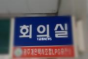 삿대질과 고성이 난무한 마지막 8차 이사회 / 대한민국 국회 보고 배웠나 ?