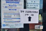 국가긴급재난지원금  선불카드(10만원) 품귀현상으로 지원금 지급 혼란 이어져