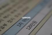 광주광역시 택시 부제위반 영업하다 적발 되면 1차 120만원 2차 240만원 과징금 부과 결정