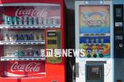 일명 공항충전소「자판기 사건」어떻게 진행 되고 있나 ...