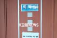 34년 만의 선거문화 혁신 이룬 광주개인택시조합