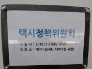 """[1보] 광주광역시 """"택시정책위원회""""개최중"""