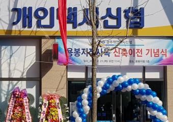 광주개인택시신협 용봉지점 사옥준공 기념식 열려
