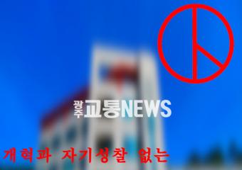광주교통NEWS 종이신문 발행(12면)